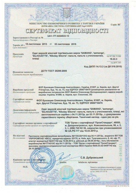 Сертификация производимых юридическим сертификация детской одежды в россии цена